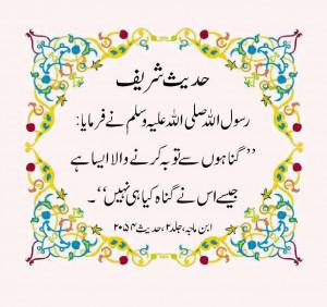 Beautiful Quotes Urdu Pictures
