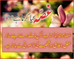 Quotes Urdu ...