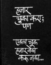 MARATHI WALLPAPER   marathi.special