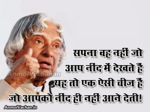 Golden-Words-of-Abdul-Kalam-in-Hindi.jpg