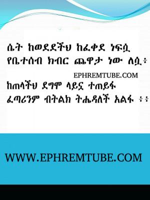 tweet amharic inspirational quote set ke wededechih quotable quote