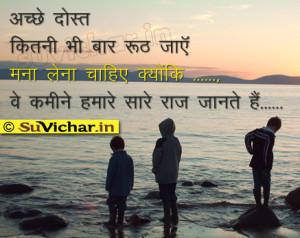 Funny Friendship Quotes Hindi