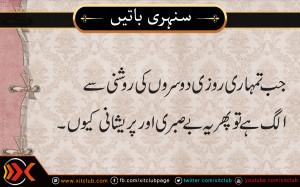 ... quotes-%5D-jab-tumhari-rouzi-dosroun-ki-roshni-se-urdu_quotes_sayings