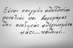 greek quotes | Tumblr