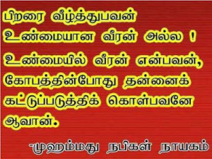 Anger Quotes In Tamil