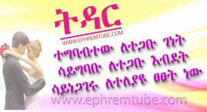 Amharic Quotes http://www.4laws.com/laws/amharic/