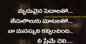Telugu Love Quotes || Telugu Love Definitions || Telugu Love ...