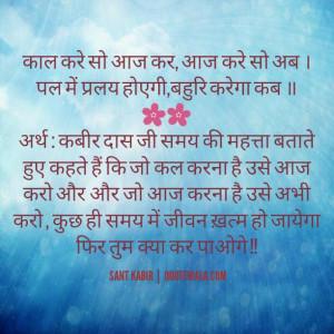 Sant Kabir Ke Dohe best quotes pics