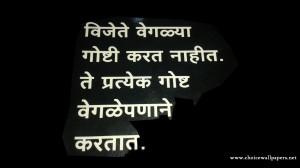 Marathi success man quotes on wallpaper