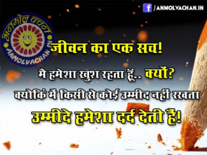 Jeevan-Ka-Sach-in-Hindi-Best-Happy-Quotes-on-Life