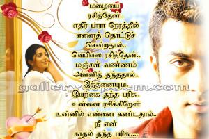 ... romantic couple, love couple, tamil short poem, tamil poem in tamil