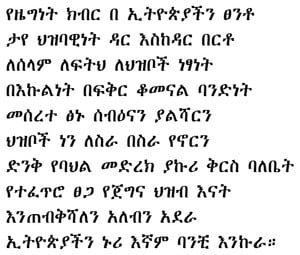 Our Ethiopia, live! And let us be proud of you! [ 2 ]