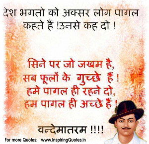 Quote Wallpapers In Hindi Famous Quotes Of Bhagat Singh In Hindi