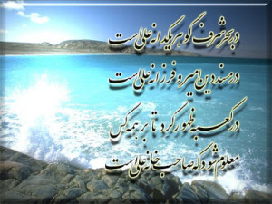 Farsi (Persian) very nice Love Poetry, Best Farsi Love Poetry Pictures