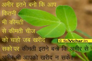 rich man hindi quotes sayings