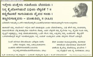 Kagga (Kannada)
