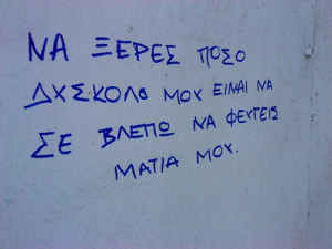 greece, greek, greek quotes, quotes