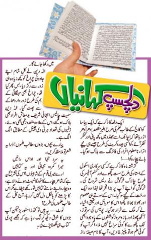 Funny Urdu Stories