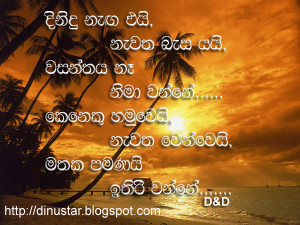 Sinhala Poems About Mother