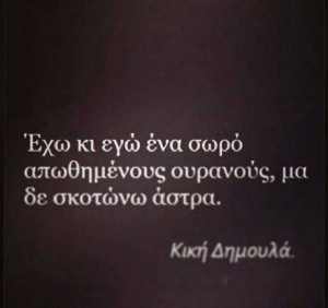 Greek Quotes Via Tumblr Heart