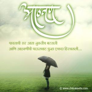 marathi love quotes in marathi