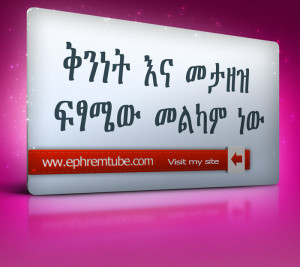 Copyright: EPHREMTUBE Location: Addis Ababa,Ethiopia Date: May 1, 2014