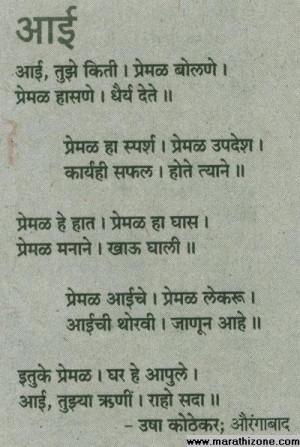 aae marathi quotes quotesgram
