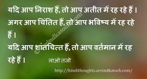 ... anxious, peace, future, present, Hindi Thought, Hindi Quote, Lao Tzo