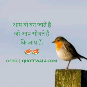 Osho quotes in hindi. Osho ke anmol vachan suvichar.