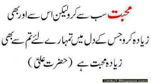 Muhabbat Sub Sa Karo Lakin Us Sa Aur Bhi *Hazrat Ali Ra* Quotes