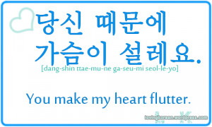 Korean Quotes with english translation