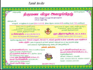 Without wax - marriage invitation in tamil