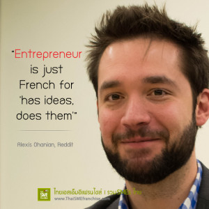 ... is just French for 'has ideas, does them' - Alexis Ohanian, Reddit