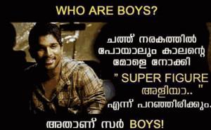 Who Are Boys – Malayalam Funny Image