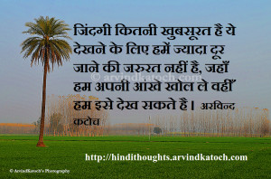 Thought Quotes (In Hindi)