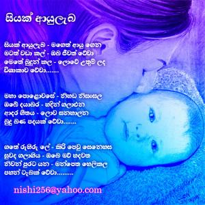 sinhala nisadas for mother