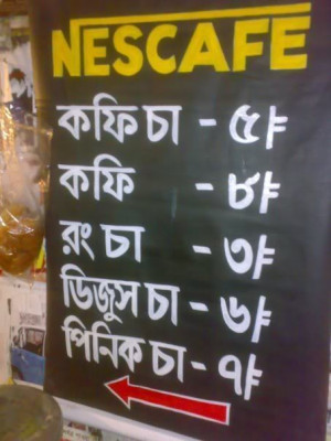 ... /ae347/comments2/bangla-funny2/bangla_funny_picture13.jpg[/IMG][/URL
