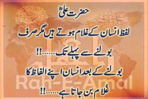 Hazrat Ali Quotes Urdu Page...