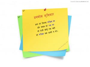 Hindi image quote, goal and success quote Hindi