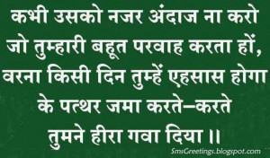 Wise Friendship Quote in Hindi | Dosti SMS Pictures