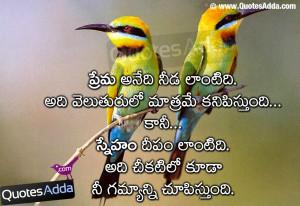 Love+vs+Friendship+Quotes+in+Telugu+-+JUN27+-+QuotesAdda.com.jpg