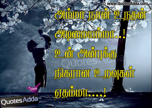 in tamil tamil mother quotes wallpapers best nice tamil awesome tamil ...