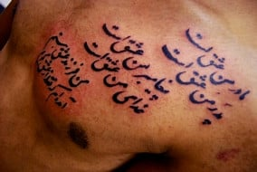 Tattoo Pictures - Persian tattoo designs