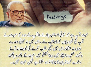 Real Definition of True Love By Poet Ashfaq Ahmed ! spread awareness ...