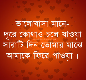 Bengali Sad Love Image Search Results calendar 2015