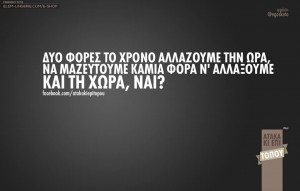 ellhnika, greek quotes, life, people, reality, time, Ελληνικά