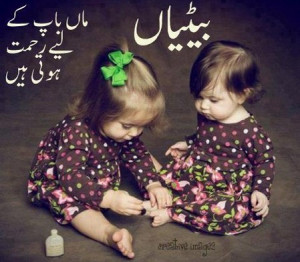 Daughter-Quotes-in-Urdu-Importance-of-Daughter-in-Islam-Daughters-are ...