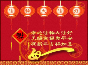 Chinese-new-year-greetings-2015-in-Chinese.jpg