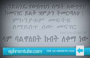 ... tweet and ande ye wisthen amharic inspirational quote quotable quote
