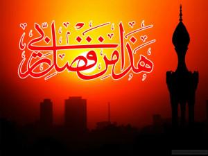 Holy Quran Verses HD Wallpapers